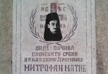 Парастос јеромонаху Митрофану (Матићу)