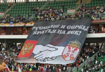 Српско-руски односи у светској кризи