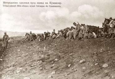 100-годишњица Кумановске битке и почетка Балканских ратова