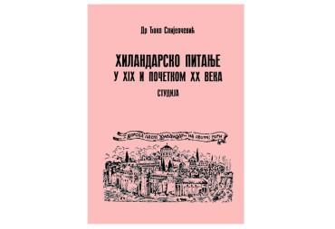 Др Ђоко Слијепчевић – Хиландарско питање у XIX и почетком XX века