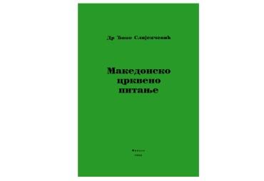 Др Ђоко Слијепчевић – Македонско Црквено питање