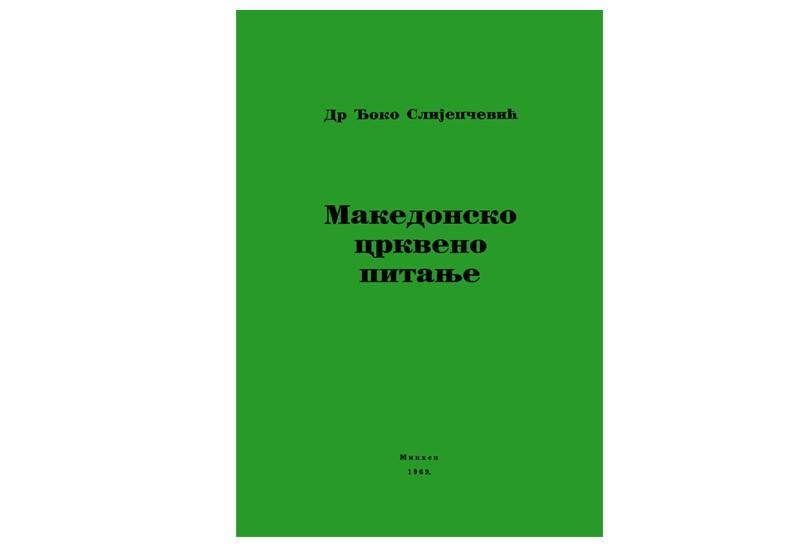 makedonsko-pitanje.jpg