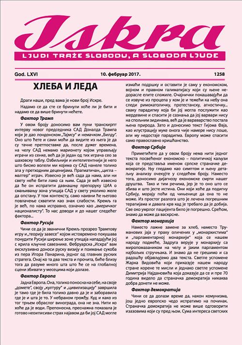 iskra1258